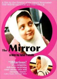 El espejo (ayneh)