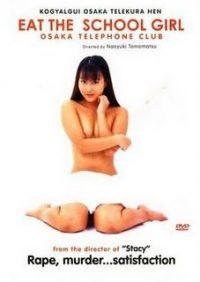 Eat the schoolgirl (osaka telephone club)