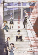 Evangelion:1 0 you are (not) alone