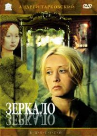 El Espejo (Zerkalo)